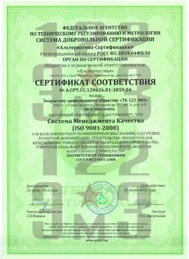 Так выглядит сертификат соответствия менеджмента качества